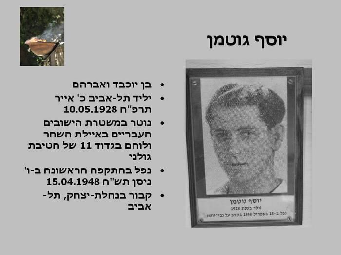 יוסף גוטמן